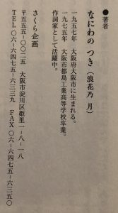 秋馬哲也さんのデイナーショウゲスト【気まぐれ日記】